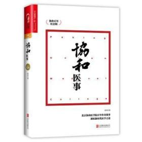 【正版】 协和医事:协和百年纪念版常青读趣书店