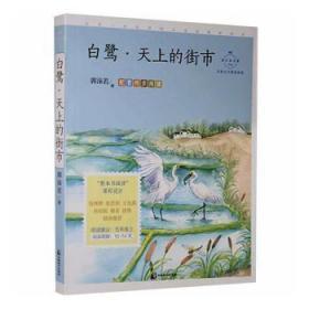 【正版】 白鹭·天上的街市(名家公开课)(五年级上)郭沫若读趣书店