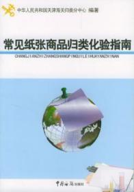 【正版】 常见纸张商品归类化验指南中华人民共和国天津海关归类分中读趣书店