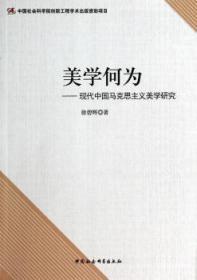 【正版】 美学何为-现代中国马克思主义美学研究徐碧辉读趣书店