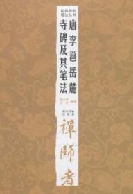 【正版】 唐李邕麓寺碑及其笔法陈文明读趣书店
