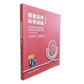 语音发声科学训练(第三版)