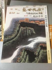 庄利经画集 (盛世典藏·当代中国画名家精品荟萃)庄利经作品集