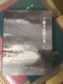 丁筱芳水墨艺术   丁筱芳画集  丁筱芳签名本