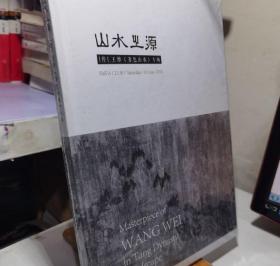 山水之源(传)王维《著色山水》专场 王维书画作品集