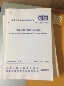 建筑结构检测技术标准 GB/T 50344-2004