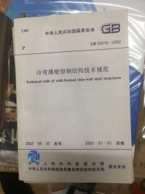 冷湾薄壁型钢结构技术规范 GB 50018-2002