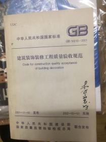 建筑装饰装修工程质量验收规范 GB 50210-2001