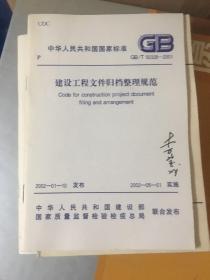 建筑工程文件归档整理规范(GB/T50328-2001)
