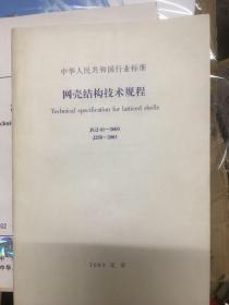 网壳结构技术规程JGJ 61-2003 J258-2003