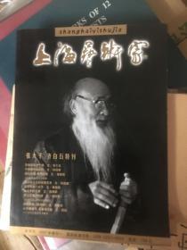 上海艺术家  双人 张大千齐白石画集  特刊  ,几乎近百页都是高清大图,没有文字