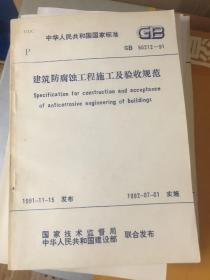 建筑防腐蚀工程施工及验收规范:GB 50212 91