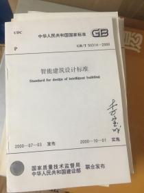 智能建筑设计标准GB/T 50314-2000