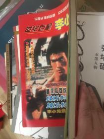 世纪巨星 李小龙 内容图片画册很多   没笔迹没印章不发霉
