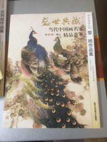 黎明画集 盛世典藏:当代中国画名家精品荟萃(第一辑)——黎明作品集