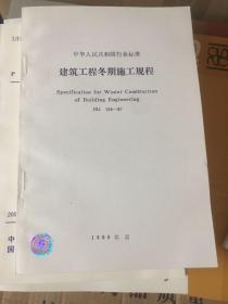 建筑工程冬期施工规程JGJ 104 97