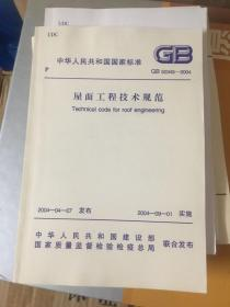 屋面工程技术规范 GB50345-2004