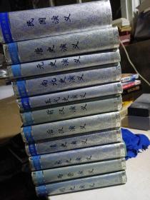 中国历代通俗演义 (精装11册全)