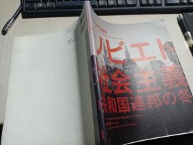 日文原版书】苏联社会主义共和国联邦的冬天~摄影集