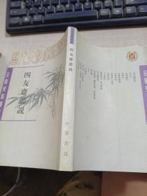 四友斋丛说:元明史料笔记丛刊