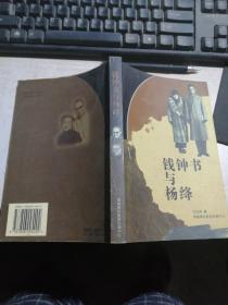 钱钟书与杨绛.