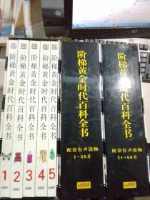 阶梯黄金时代百科全书(60张CD+5本书)