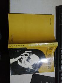 外国著名演员传记丛书; 琼.克劳馥传