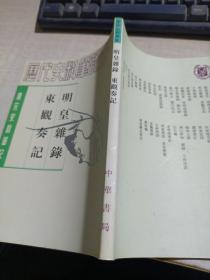 明皇杂录·东观奏记:唐宋史料笔记丛刊