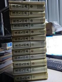 汉语大词典(1-12册+附录索引1册,共13册全)