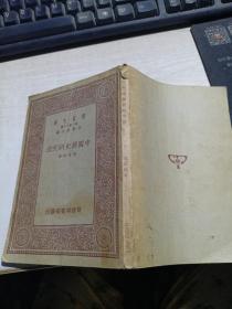 万有文库 中国历史研究法