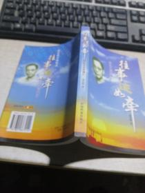 往事迹如牵:回忆父亲楚湘汇(签名书)