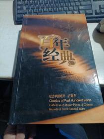 【光盘】百年经典 纪念中国唱片一百周年 光盘20张全 PD
