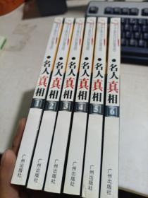 名人真相(全6册)