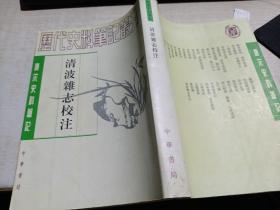 清波杂志校注