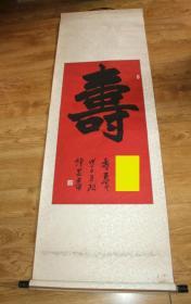 王祖诤 书法 寿