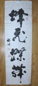 王福臻 80年代书法  蝶舞