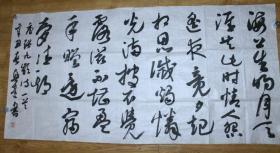 刘兴达 书法 张九龄诗