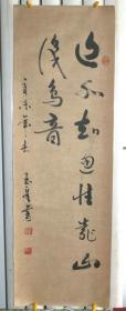 李玉章 书法 近水知鱼性