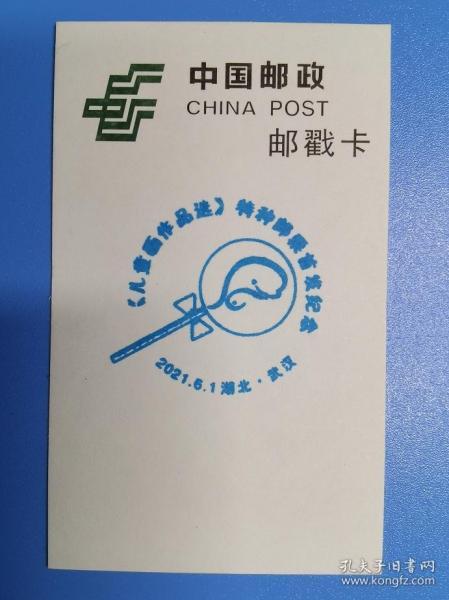 2021.6.1《儿童画作品选》特种邮票首发纪念 湖北武汉 纪念邮戳卡 货号103455
