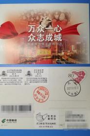 2021.8.3 武汉新冠疫情指挥部2021年第1号通告、武汉全员核酸开始 实寄片 武汉早期抗疫片(万众一心、白衣执甲)一对 盖中华路日戳 货号103553