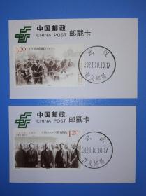 辛亥革命110周年 2011辛亥革命邮票 首义邮局日戳 纪念邮戳卡 1套2枚 货号103679