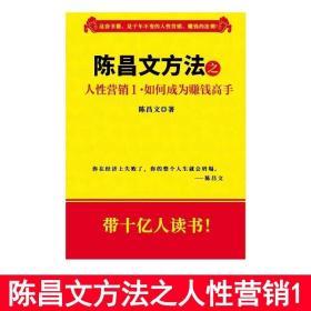 陈昌文方法之人性营销1.如何成为赚钱高手