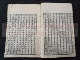 本網唯一 《汉语八啭声校正 全》佛教古籍 悉曇學佛教音韻學著作 明和八年1771年和刻本  皮纸原装一册全