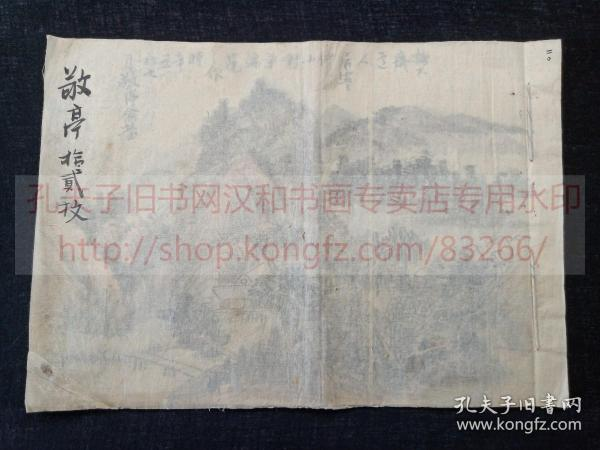 《敬亭十二枚》约清末日本设色山水南画稿 皮纸原装一册全  全部页面均已拍出