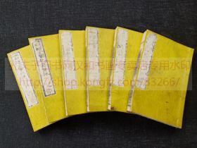 无配本最低价 《文章轨范评林》明治九年1876年和刻本  皮纸原装六册全