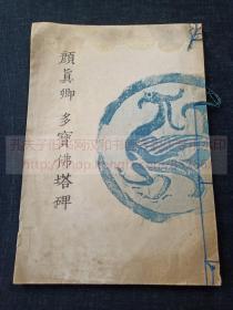 《颜真卿多宝佛塔碑》底本为宋拓本 昭和二十二年1947年日本讲谈社珂罗版印本  皮纸原装一册全