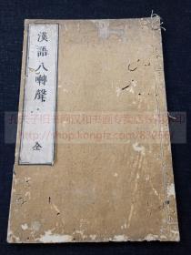 本网唯一大量硃批《汉语八啭声 全》 佛教古籍 佛教悉昙学音韵学著作  明和八年1771年和刻本  皮纸原装一册全