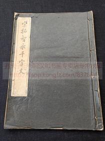 《宋拓智永千字文》 昭和二十一年1946年日本三省堂珂罗版印本  皮纸原装一册全