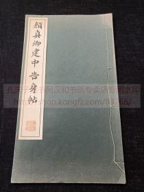 《颜真卿建中告身帖》昭和四十五年1970年日本清雅堂珂罗版印本  皮纸原装一册全