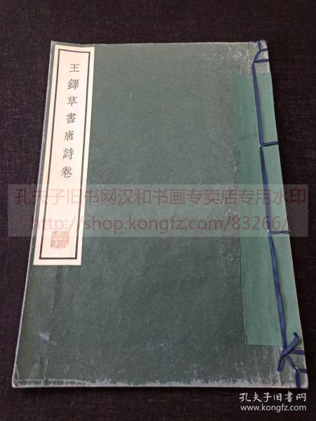 最低价 《王铎草书唐诗卷》昭和五十五年1980年日本清雅堂珂罗版印本  皮纸原装一册全